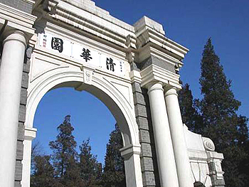 tsinghua_university_campus